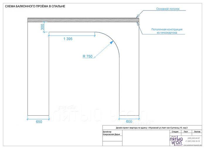 Схема балконного проёма в спальне.